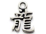 Chinese Zodiac Pendant - Dragon (PWCH04)