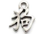Chinese Zodiac Pendant - Dog (PWCH10)