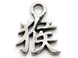 Chinese Zodiac Pendant - Monkey (PWCH11)