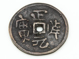 Chinese Coin Replica Pendant 60mm (AP1861)