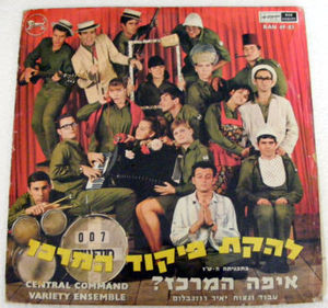 CENTRAL COMMAND VARIETY ENSEMBLE Hed-Arzi BAN 49-83 LP