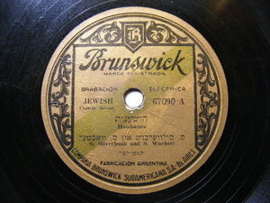 SILVERBUSH & WACHTEL Brunswick 67090 JEWISH COMIC 78 HOISHANES / A GEBURSTAG
