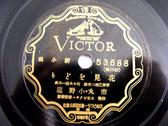 KASUTARO Scr VICTOR 53688 JAPANESE 78rpm UKARE-ONDO