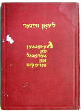 """LEON WAJNER """"Songs Of Fight & Resurrection"""" JEWISH Argentinian BOOK 1962"""