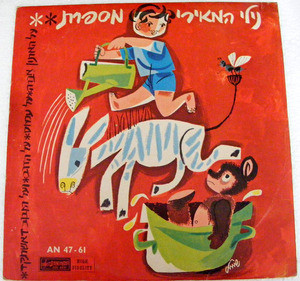 SONGS/ STORIES FOR CHILDREN Hed Arzi AN47-61 Jewish LP