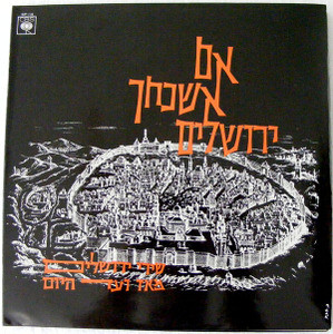 CBS SP-14 IF I FORGET THEE O JERUSALEM JEWISH LP