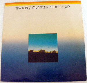 KIBBUTZ HAOGEN SINGING GROUP Helicon 8043  HEBREW LP