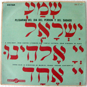 SCHALOM BERLINSKY Ducretet Thomson 300 JEWISH LP