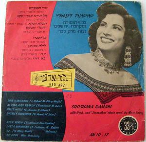 "SHOSHANA DAMARI Hed Arzi AN10-17 10"" Jewish LP"
