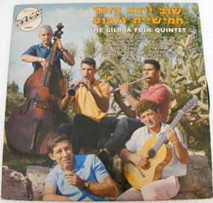 THE GILBOA FOLK QUINTET Embassy 31420 JEWISH LP