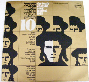 10th CHASIDIC SONG FESTIVAL 1978 Hed-Arzi 14742 LP