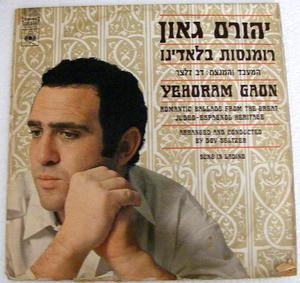 YEHORAM GAON CBS 63379 JUDEO ESPAGNOL HERITAGE LP