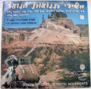 SONGS OF ISRAEL'S YOUTH MOVEMENT Hed Arzi 14469 LP