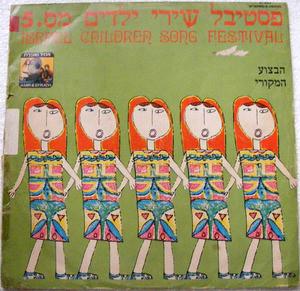 ISRAEL CHILDREN SONG FESTIVAL Amir & Efrath 32020 LP