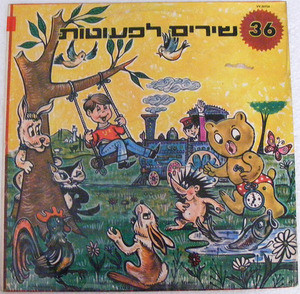 SONGS/STORIES FOR CHILDREN Record no. VV30758 ISRAEL LP