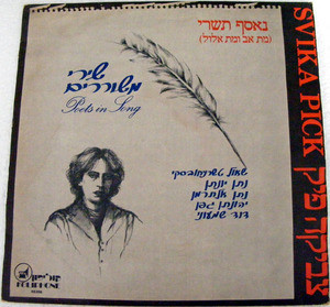 SVIKA PICK Koliphone 46369 POETS IN SONG LP