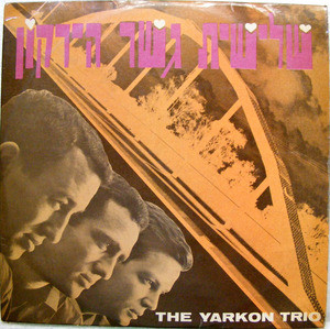 THE YARKON TRIO Israphon 311 FIRST LOVE ISRAEL LP