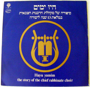 STORY CHIEF RABBINATE CHOIR Hed Arzi 14678 HAYU YAMI LP