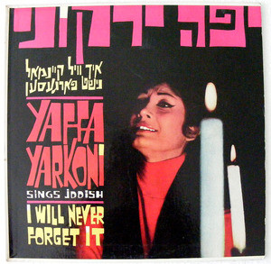YAFFA YARKONI Londisc RL 117 I WILL NEVER FORGET IT LP