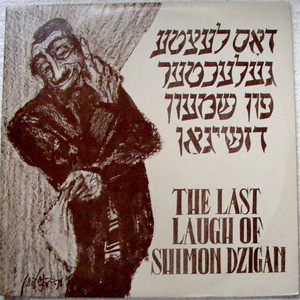 THE LAST LAUGH OF SHIMON DZIGAN Galton L6006 LP