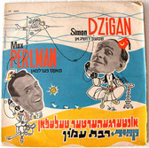 DZIGAN & PERLMAN Rare MAKOLIT 12057 JEWISH COMIC LP