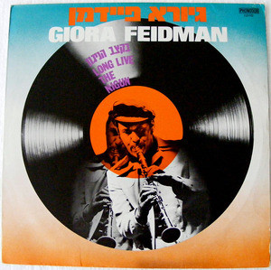 GIORA FEIDMAN phonodor 13110 LONG LIVE THE NIGUN LP