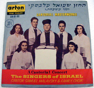 SAMUEL MALAVSKY & FAMILY CHOIR Arton 61-90 YIDDSIH LP