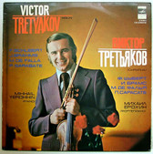 VICTOR TRETYAKOV Melodiya 10-04989-90 SCHUBERT LP NM-