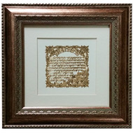 24K Gold Birkat Habait- Square on White