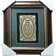 24K Gold Birkat Habait- Oval on Black (Large)