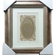 24K Gold Birkat Habait- Oval on White (Large)