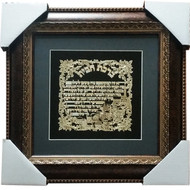 24K Gold Birkat Habait- Square on Black (Large)
