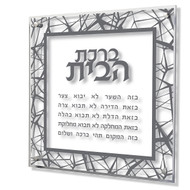 Waterdale Lucite Birchat Habayit Plaque