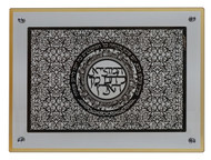 Glass Challah Board With Gold Hamotzie Lechem
