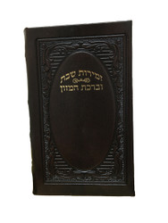 Leather Zemiros Holder - Artscroll Zemiros- Hebrew and English