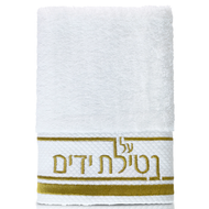 Hand Towel - Netilat Yadayim
