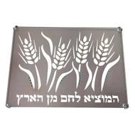 Laser Cut Challah Board - Wheat Design