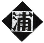 Bleach: Urahara Symbol Patch
