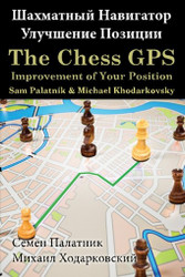 The Chess GPS: Improvement of Your Position, by Sam Palatnik and Michael Khodarkovsk (Russian language paperback)