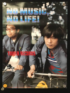Fool Itaru Hirama Cool Etsushi Toyokawa Poster No Music No Life Tower Japan Rare