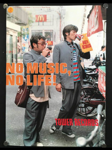 Itaru Hirama & Etsushi Toyokawa Poster No Music No Life Tower Records Japan 1998