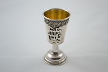 Sterling silver yelda tova pedestal kiddush cup (UNKN0624)