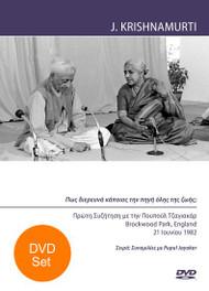 Συνομιλίες με Pupul Jayakar