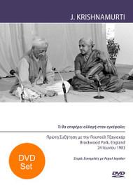 Συνομιλίες με Pupul Jayakar - BR83CPJ1-2-V-GRE-SET