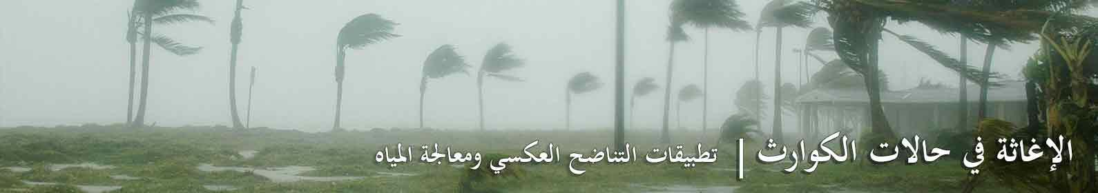 -disaster.jpg