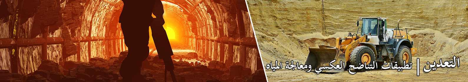 -mining-industry.jpg