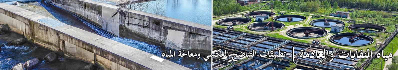 -wastewater-industry.jpg