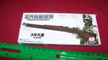 Miniature 1/6th Scale Japanese Type 38 Arisaka Kit MIB