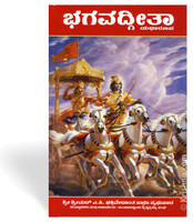 Bhagavad-gita As It Is, Kannada
