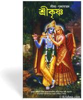 Krishna Book, Bengali
